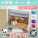 【書類 棚 収納】 パステル小物ケース PKC-5M ホワイト/ピンク/ブルー/パープル 《浅型5段》 [書類整理 卓上 レターケース トレー 引き出し 引出し チェスト 整理箱 収納ケース書類ケース 小物][レターケース]05P18Jun16