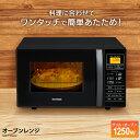 オーブンレンジ ブラック MO-T1602 電子レンジ ターンテーブル おしゃれ グリル 解凍 オー...