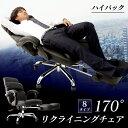 リクライニングチェア オフィスチェア 椅子 イス チェア デ...