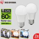 LED電球 E26 広配光タイプ 60W形相当 LDA7N-G-6T52P LDA8L-G-6T52P 昼白色相当 電球色相当 2個セット アイリスオーヤマ