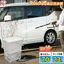10%OFFクーポン♪ 家庭用 高圧洗浄機 タンク式高圧洗浄...