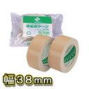 【463908】布粘着テープ 102N-38【TC】【J】梱包用 荷物