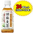 【24本入り】サントリー 胡麻麦茶 350mlペット【D】p20160411