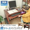 パソコンデスク 幅85.7cm オフィスデスク PCデスク 勉