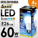 【4個セット】LED電球 E26 60W 広配光 アイリスオ...