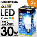 【2個セット】LED電球 E26 広配光 30W 昼白色 電...
