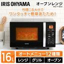 オーブンレンジ ブラック MO-T1602 電子レンジ ター...