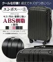 スーツケース Sサイズ 40Lあす楽対応 送料無料 機...