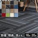 タイルカーペット 【20枚単位で販売】 50×50 難燃タイ...