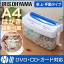 ハンドシュレッダー H1MEシュレッダー 家庭用 手動 CD対応 DVD対応 カード対応 クロスカッ...