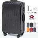 スーツケース Lサイズ 94L 大型 キ...