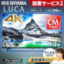 テレビ 43型 43インチ アイリスオーヤマ音声操作 LT-43B628VC 送料無料 4K 液晶テレビ 液晶 LUCA ベゼルレスモデル ベゼルレス ブラック