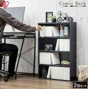 【2個セット】コミックラック CORK-8460送料無料 マンガ 漫画 小説 書籍 ブックラック 本棚 CBボックス 収納ケース フリーラック リビング収納 ボックス収納 収納ボックス アイリスオーヤマ