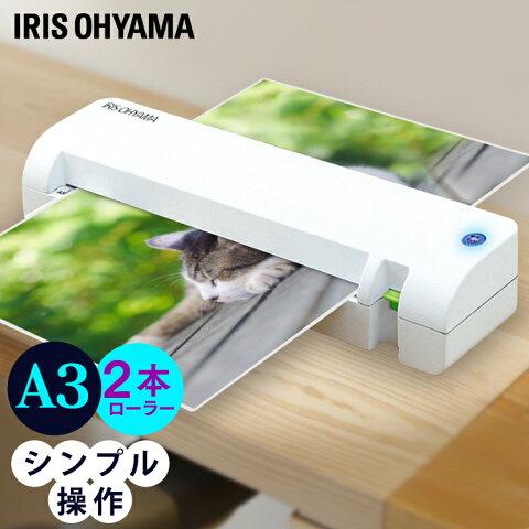 ラミネーター a3 2本ローラー アイリスオーヤマLM32E A3 オフィス用 家庭用 ラミネート コンパクトサイズ シンプル 簡単操作 名刺 診察券 メニュー表 写真 スリム ホワイト