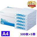 コピー用紙 A4サイズ 2500枚 (500枚×5冊) Blanco コピー紙 印刷用紙 オフィス用...
