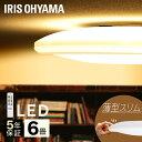 送料無料 LEDシーリングライト 6畳 調色 3200lm CL6DL-FEIII アイリスオーヤマ 【在庫限り】 iriscoupon