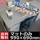 デスクマット DMT-9969KZSあす楽対応 送料無料 透...
