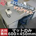 デスクマット E型 DMT-6045E送料無料 デスクマット 透明 事務用品 オフィス用品 文具 アイリスオーヤマ 机 デスクマット クリアデスクマット デスクカーペット 透明シート 傷 汚れ防止 テーブル 安心
