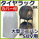 【送料無料】タイヤラック カバー付 KTL-710C ブラック カー用品 自動車関連 【アイリスオー