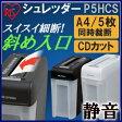 【送料無料】シュレッダー P5HCS ホワイト・ブラック 静音 CD・DVDカット 細断 家庭用 クロスカット 電動 引出し 人気 おしゃれ ゴミが一目瞭然 クリアダストボックスp20160411