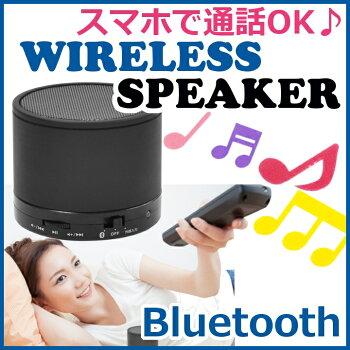 3Wアンプ内蔵Bluetoothスピーカーブラック【TC】【GH】(iPhoneスマートフォンスマホiPad対応)