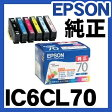 【送料無料】【エプソン純正インク】IC6CL70 6色パック 【TC】【シャープBS】05P18Jun16