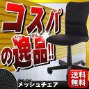 【送料無料】【オフィスチェア メッシュ】メッシュチェアブラック SNC-NET18BK2【椅子 イス チェアー キャスター 会社 オフィス】【サンワサプライ】【TD】05P18Jun16