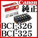 【送料無料】【キャノン純正インク】BCI-326(BK/C/M/Y/GY)+BCI-325 6色マルチパック【D】【数量限定】[JSIK]05P18Jun16