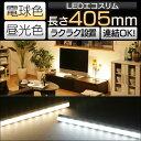 【送料無料】LED照明 間接照明 エコスリム 幅405mm [通常用] 照明 おしゃれ ディスプレイ ライト 直管LED コンセント 工事不要 連結 昼光色・電球色 LT-NLD65D-HN・LT-NLD65L-HN【オーム電機】【OHM】【D】05P18Jun16