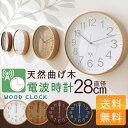 【掛時計 電波時計】プライウッド電波掛時計 28cm【時計 28cm 掛け時計 プライウッド 壁掛け時計】全4色【D】