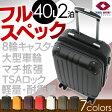 送料無料 キャリーバッグ Sサイズ ダブルキャスター KD-SCKスーツケース キャリーケース ファスナータイプ 容量アップ可 機内持ち込み可 TSA搭載 旅行用鞄 旅行 出張 05P18Jun16