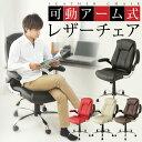 送料無料 レザーチェア 可動アーム ロッキング機能 オフィスチェア パソコンチェア デスクチェア ワークチェア レザー イス 椅子 いす チェア