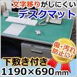 デスクマット DMT-1169PN サイズ119cm×69cm事務用品 オフィス用品 デスクマット 学習机 PCデスク 机マット アイリスオーヤマ 05P18Jun16
