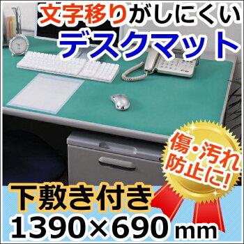 デスクマットDMT-1369PNサイズ139cm×69cm