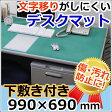 デスクマット DMT-9969PN 99cm×69cmクリア 透明 事務用品 オフィス用品  アイリスオーヤマ 学校 パソコンデスク テーブル 05P18Jun16