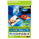 楽天オフィス文具堂【ELECOM】大切な思い出、そのままじゃもったいない!Blu-rayディスクケースジャケットカード EDT-KBDM1  エレコム 【TC】
