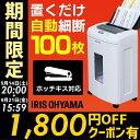 【1800円OFFクーポン有】電動シュレッダー AFS100...