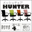 【チェア オフィス】メッシュバックチェアー ハンター 肘付  オフィスチェア パソコンチェア メッシュ 事務椅子 いす イス 書斎【FB】【D】【送料無料】p20160411
