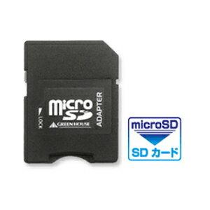 グリーンハウス MicroSD→SD変換アダプタ...の商品画像