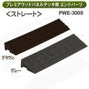 プレミアウッドパネルデッキ用エンドパーツストレート PWE-300S ブラウン・グレー