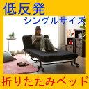 【送料無料】折りたたみベッド シングルサイズ 低反発マットレス使用!簡単組立 OTB-TR【アイリスオーヤマ】05P18Jun16