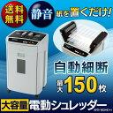 電動シュレッダー AFS150HC-Hあす楽対応 送料無料 オートフィード 電動 業務用 オフィ