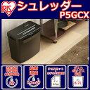 シュレッダー P5GCXあす楽対応 送料無料 パーソナル シュレッダー 家庭用 電動 アイリスオーヤ