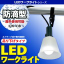 アイリスオーヤマ LEDライト(簡易防水)ILW-43B 照明 ライト スタンドライト 【N△】05P18Jun16