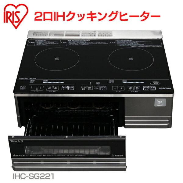 【楽天市場】【送料無料】アイリスオーヤマ 2口IHクッキングヒーター[据置型] IHC-SG221【N ...