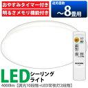 【送料無料】LEDシーリングライト 8畳 リビング 子供部屋 調光 4000lm CL8D-4.0 アイリスオーヤマ 2P12Oct1505P18Jun16