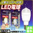 ショッピングLED ≪垂直取付タイプ≫エコハイルクス人感センサー付LED電球 小形電球型 LDA4N-H-E17SV・LDA3L-H-E17SV (昼白色:300lm/電球色:250lm) E17(17mm/17口金)p20160411