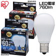 週末限定価格【2個セット】LED電球 広配光タイプ 昼白色相当・電球色相当 (760lm) LDA7N-G-E17-6T22P・LDA8L-G-E17-6T22P アイリスオーヤマp20160411