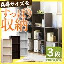 【送料無料】カラーボックス3段A4サイズ CBボックスCX-3Fホワイト・オフホワイト・ブラウンオーク 収納用品 本棚、本収納 整理棚 本収納【アイリスオーヤマ】05P18Jun16