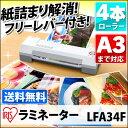 【送料無料】ラミネーター LFA34F-W/H 本体 ホワイト/グレー a3 ラミネート オフィス用品 業務用 家庭用05P18Jun16